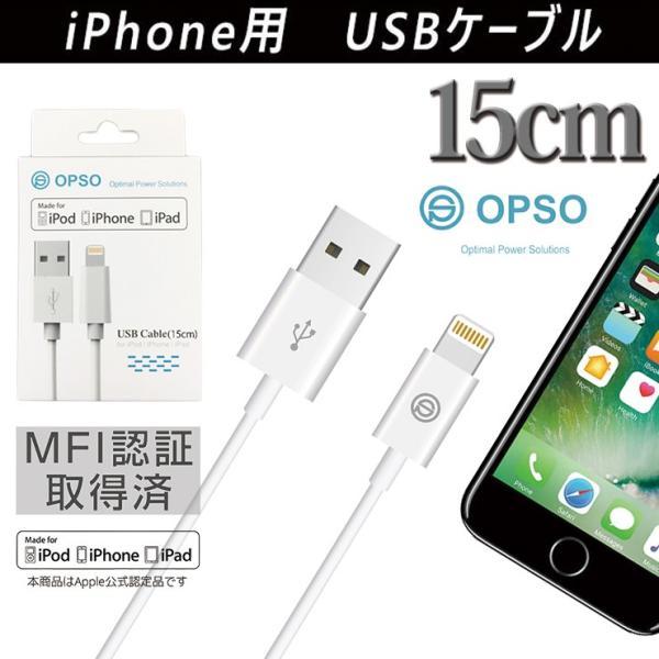 Apple MFI 認証 充電ケーブル iphone7 iphone7 plus iphone6 iphone6 plus 頑丈 ケーブル iPhone用USBケーブル スマホ 充電器 15cm