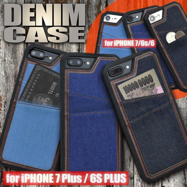 iPhone7 iPhone6s デニム ケース iPhone7Plus iPhone6sPlus カバー Denim ハード ケース ポケット付き カード入れー apple アップル シンプル おしゃれ