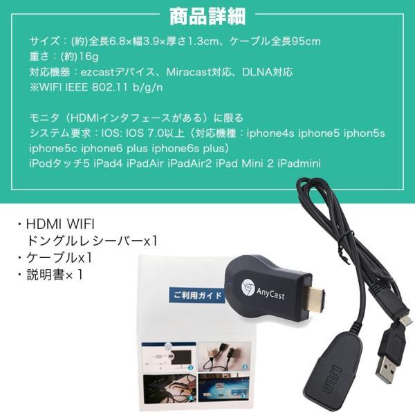 HDMI ワイヤレス レシーバー Wi-Fi iPhone android PC パソコン テレビ TV モニター スマホ 転送 テレビ で見る 高解像度 1080P|301-shop|06