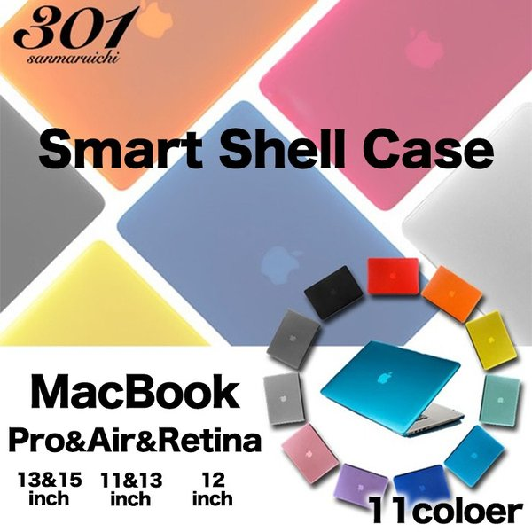MacBook Pro Retina 13 15インチ MacBook Air 11 13インチ MacBook 12インチ Retinaディスプレイ 対応 ハード シェル マックブック ケース《全11色》|301-shop