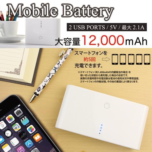 大容量 モバイルバッテリー 12000mAh 充電 小型 防災グッズ [iPhone7 iPhone7Plus Xperia Galaxy AQUOS iPad PSP]スマートフォン タブレット コンパクト