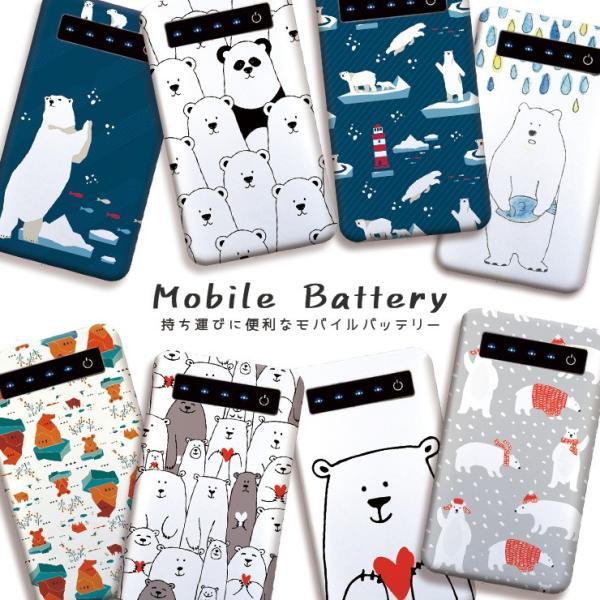 モバイルバッテリー 大容量 薄型 防災グッズ 4000mAh iPhone スマホ 充電器 軽量 おしゃれ シロクマ 白くま 北欧風 アニマル 動物 可愛い