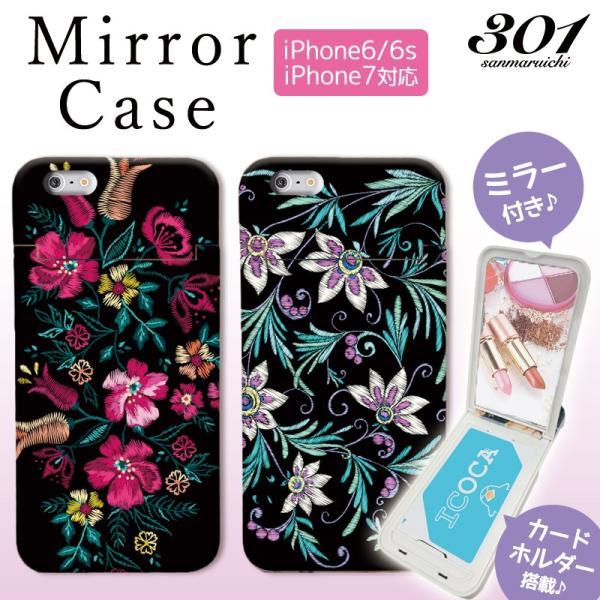 iPhone7 iPhone6/6sケース 鏡付き ミラー ケース かわいい ICカード スマホケース iphone7 カード収納 ミラー付き ハードケース 刺繍 花 カラフル
