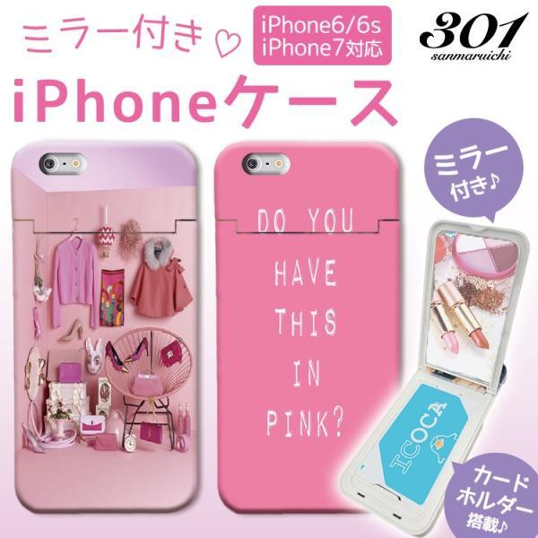 iPhone7 iPhone6/6sケース 鏡付き ミラー ケース かわいい ICカード スマホケース iphone7 カード収納 ミラー付き ハードケース ピンク pink かわいい