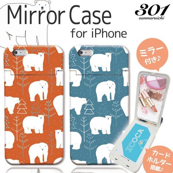 iPhone7 iPhone6/6sケース 鏡付き ミラー ケース かわいい ICカード スマホケース iphone7 カード収納 ミラー付き ハードケース 白くま シロクマ 北欧