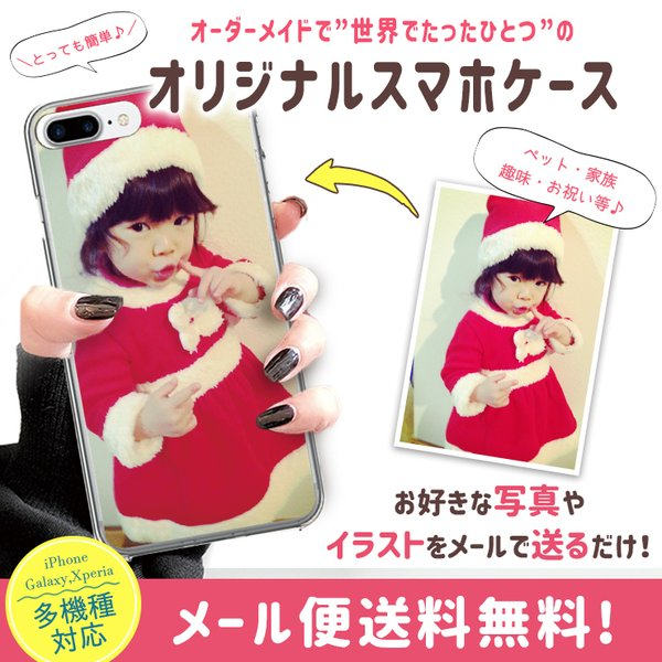 iPhone7 7Plus iPhone6 6s 6plus オーダーメイド 写真 イラスト プリント オリジナル ケース カバー スマホケース XperiaXZ GALAXYS7 s6