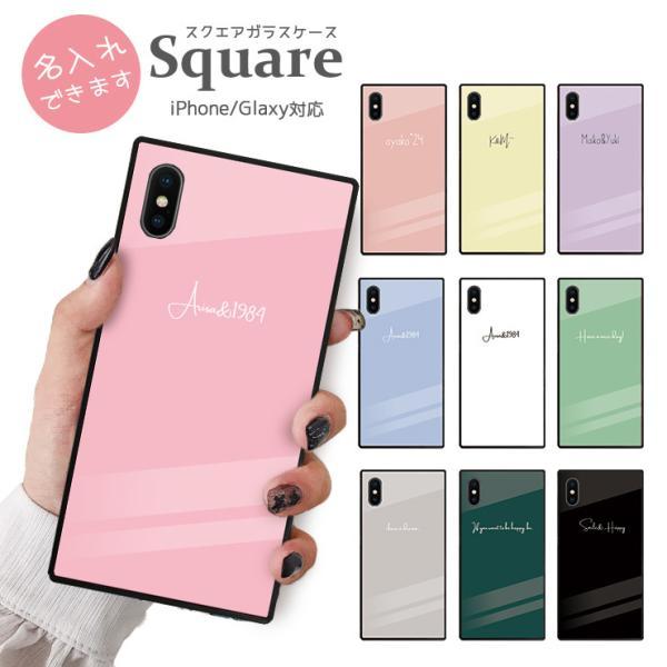 名入れできる スマホケース iPhone8 ケース スクエアケース 四角 iPhone XR ケース iPhone XSMax 可愛い イニシャル 選べるカラー10色 301-shop