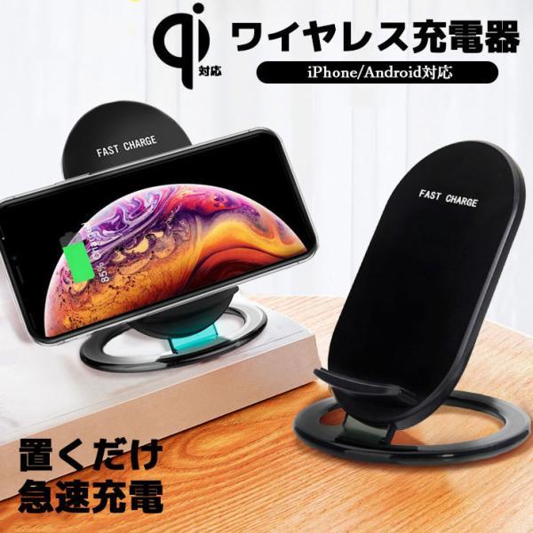 Qi 急速ワイヤレス充電器 スタンド型 スマホ充電器 iPhone8 iPhone8 Plus iPhoneX Qi Galaxy S8/S7/ S7 Edge 置くだけ充電器 2コイル