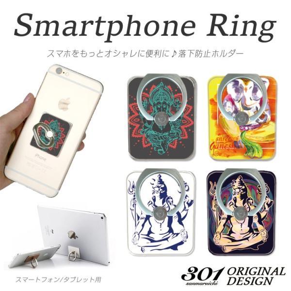 スマホリング 落下防止 保護 スタンド ホルダー ポケモンGO iPhon8 iPhon8Plus バンカーリング iPad Xperia GALAXY AQUOS 全機種対応 ガネーシャ shiva シヴァ