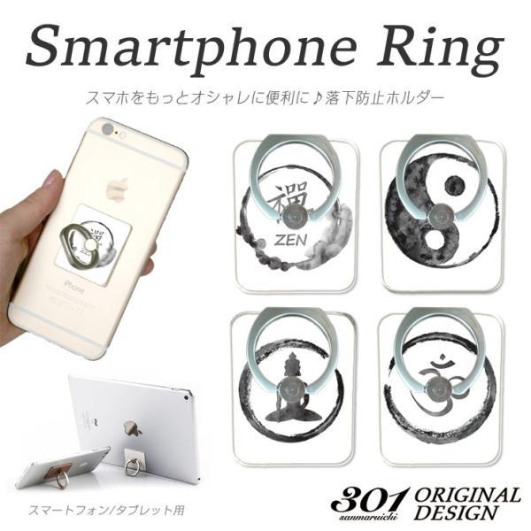 スマホリング 落下防止 保護 スタンド ホルダー ポケモンGO iPhon8 iPhon8Plus バンカーリング iPad Xperia GALAXY AQUOS 全機種対応 ZEN Buddha 仏様 梵字 ヨガ