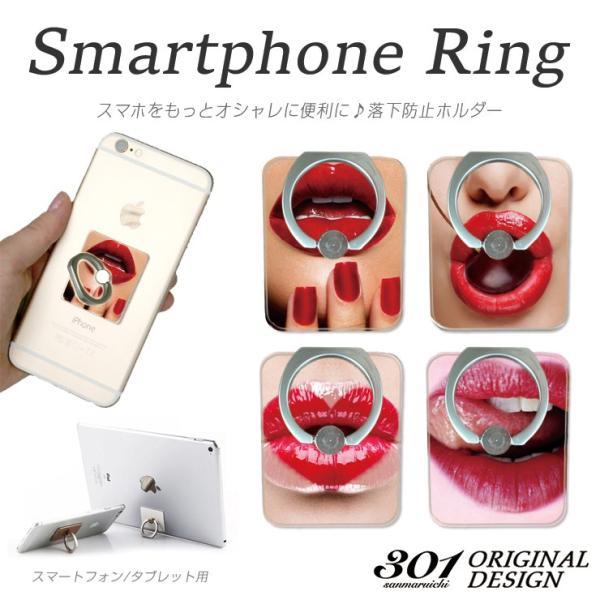 スマホリング 落下防止 保護 スタンド ホルダー ポケモンGO iPhon8 iPhon8Plus バンカーリング iPad Xperia GALAXY AQUOS 全機種対応 唇 リップ