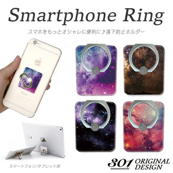 スマホリング 落下防止 保護 スタンド ホルダー ポケモンGO iPhon8 iPhon8Plus バンカーリング iPad Xperia GALAXY AQUOS 全機種対応 宇宙柄 ギャラクシー