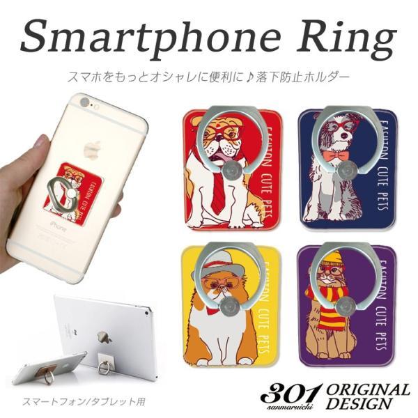 スマホリング 落下防止 保護 スタンド ホルダー ポケモンGO iPhon8 iPhon8Plus バンカーリング iPad Xperia GALAXY AQUOS 全機種対応 犬 ネコ 動物