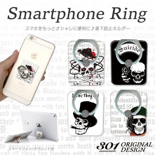 スマホリング 落下防止 保護 スタンド ホルダー ポケモンGO iPhon8 iPhon8Plus バンカーリング iPad Xperia GALAXY AQUOS 全機種対応 ドクロ