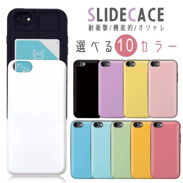 iPhone X XS ケース iPhone8 8Plus ケース 7 7Plus カード収納 背面 ICカード iPhone6s/6 耐衝撃 スライド 背面収納 選べる10色 シンプル ワンカラー|301-shop