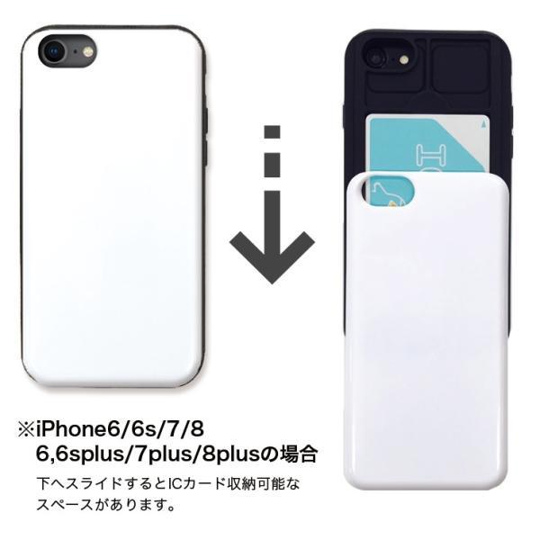 iPhone X XS ケース iPhone8 8Plus ケース 7 7Plus カード収納 背面 ICカード iPhone6s/6 耐衝撃 スライド 背面収納 選べる10色 シンプル ワンカラー|301-shop|06