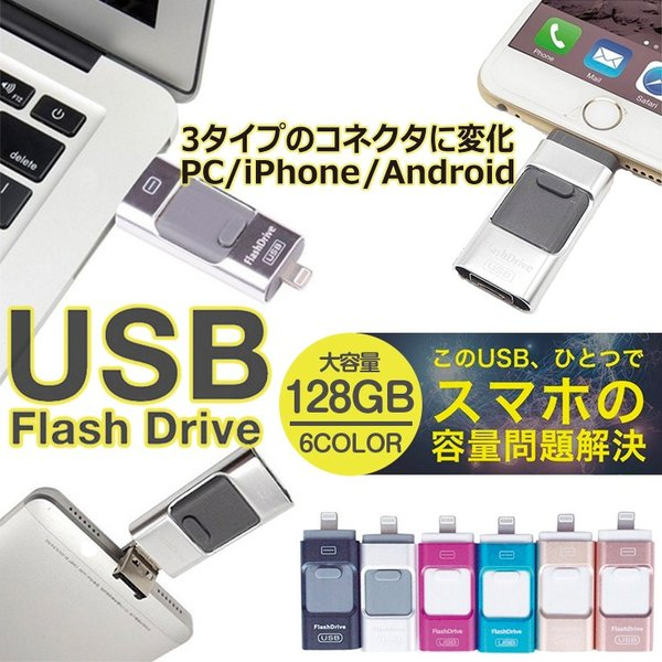 大容量 スマホ用 USBメモリー 128GB iPhone iPad データ転送 USB Lightning ライトニング Android PC タブレット FlashDrive microUSB 互換 Micro-B変換不要