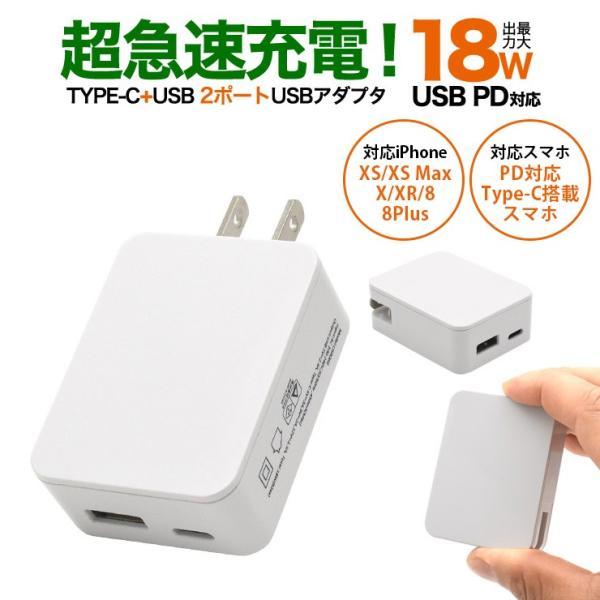 スマホ充電器 USB Type-C搭載 ACアダプター USB充電器 最大2.4A 2台同時充電 Type-C搭載 スマホ タブレット用充電器 急速充電器 301-shop