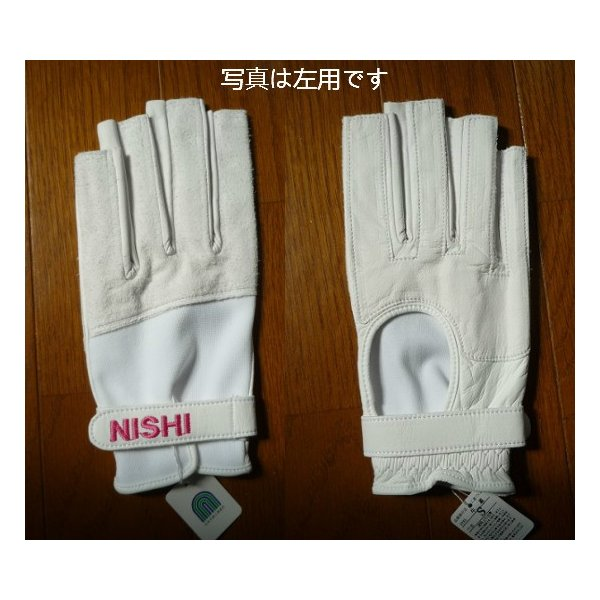 ハンマー投げ NISHI ニシ・スポーツ ハンマー手袋 (左手用・ソフトタイプ)T5711A|311018
