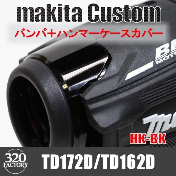 mikita改TD172/TD162バンパ+ハンマーケースカバーブラックインパクトドライバマキタカスタム