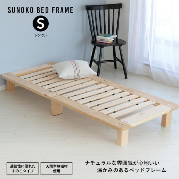 ベッドフレームベッドシングルW100無垢材(パイン材)ヘッドレスすのこベッド北欧シンプルナチュラルMTS-097