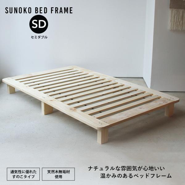 ベッドフレーム ベット セミダブル W123 無垢材(パイン材) ヘッドレス すのこベッド 北欧 シンプル ナチュラル MTS-098|3244p