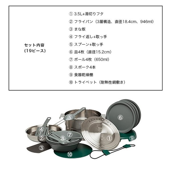 スタンレー STANLEY ベースキャンプクックセット クッカーセット 鍋セット アウトドア 調理|3244p|15