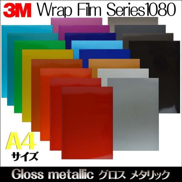 ラップフィルム1080シリーズ Gloss Metallic <3M> 原反巾 【あす楽対応】 1080-G203 1524mm ×1m グロスメタリックレッドメタリック