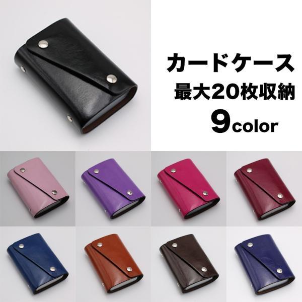 カードケース ポイント消化 送料無料 全九色 24ポケット ホルダー ファイル クレジットカード ポイントカード スタンプ 収納 整理|34618