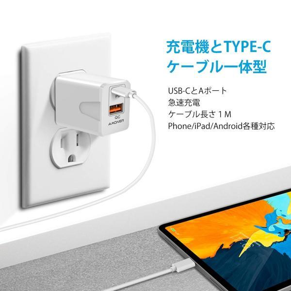 USBポート Type-C to Type-Cケーブル1m セット Type-C 18W USB急速充電器 ACアダプター コンセント Phone/iPad/Android USB機器各種対応 34618 03