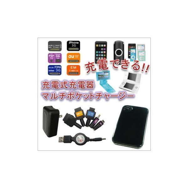 充電式充電器 マルチポケットチャージー ブラック