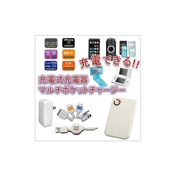 充電式充電器 マルチポケットチャージー ホワイト