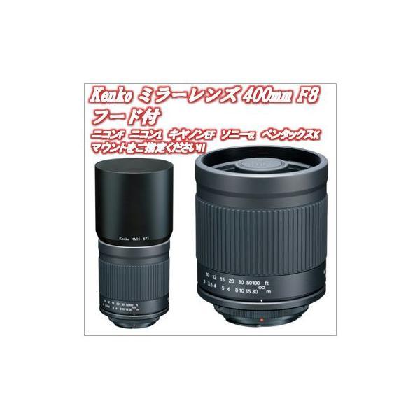 Kenko(ケンコー) ミラーレンズ 400mm F8 フード付き(ニコン1用)の画像