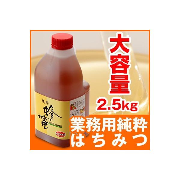 はちみつ 熊手の蜂蜜 中国産純粋蜂蜜2.5kg|38kumate