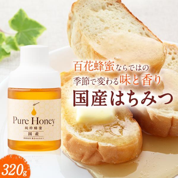はちみつ 国産はちみつ(320g)詰め替えにも便利なポリ容器 純粋蜂蜜