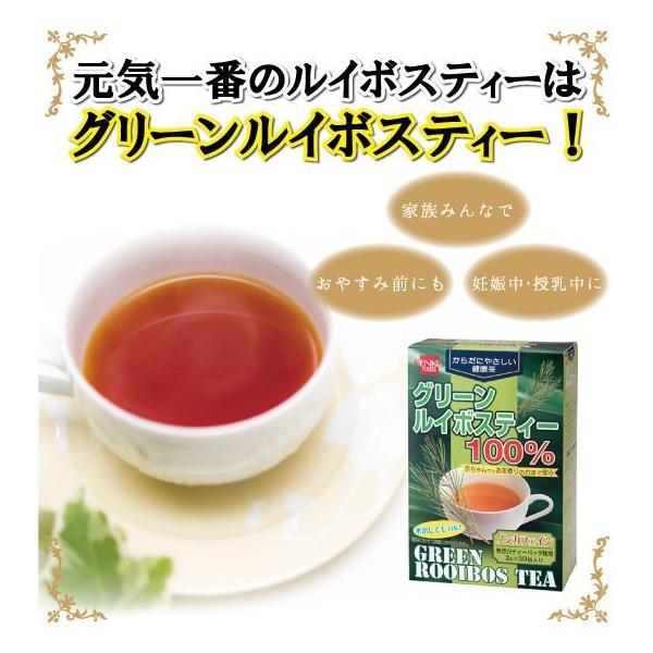 グリーンルイボスティー ノンカフェイン 妊婦 妊活 水分補給 フラボノイド アスパラチン 健康茶 赤ちゃん|39genki1