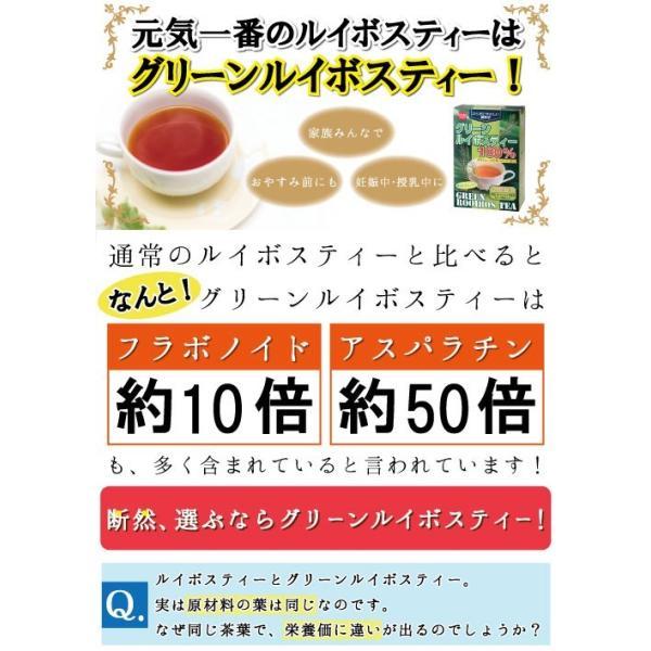 グリーンルイボスティー ノンカフェイン 妊婦 妊活 水分補給 フラボノイド アスパラチン 健康茶 赤ちゃん|39genki1|02