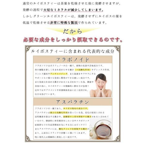 グリーンルイボスティー ノンカフェイン 妊婦 妊活 水分補給 フラボノイド アスパラチン 健康茶 赤ちゃん|39genki1|03