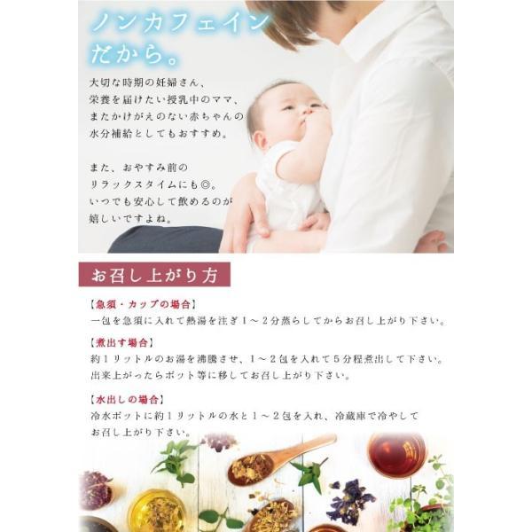 グリーンルイボスティー ノンカフェイン 妊婦 妊活 水分補給 フラボノイド アスパラチン 健康茶 赤ちゃん|39genki1|04