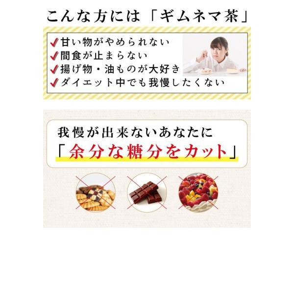 ギムネマ茶 ダイエット 美容 健康 糖分吸収抑制 健康茶 健康食品 ギムネマ・シルベスタ100%|39genki1|02