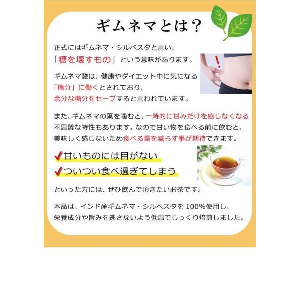 ギムネマ茶 ダイエット 美容 健康 糖分吸収抑制 健康茶 健康食品 ギムネマ・シルベスタ100%|39genki1|03
