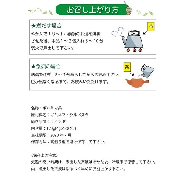 ギムネマ茶 ダイエット 美容 健康 糖分吸収抑制 健康茶 健康食品 ギムネマ・シルベスタ100%|39genki1|04