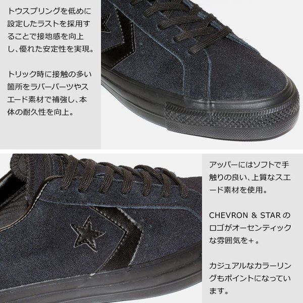 CONVERSE SKATEBOARDING コンバース スケートボーディング スニーカー メンズ CHEVRON & STAR PRORIDE SK OX + BLACK MONOCHROME|3direct|08