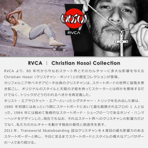 RVCA ルーカ Tシャツ メンズ HOSOI DAYSHIFT AJ041-208|3direct|02