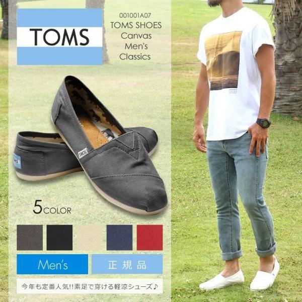 トムス TOMS スリッポン キャンバス クラシック 靴 メンズ Canvas Men's Classics|3direct