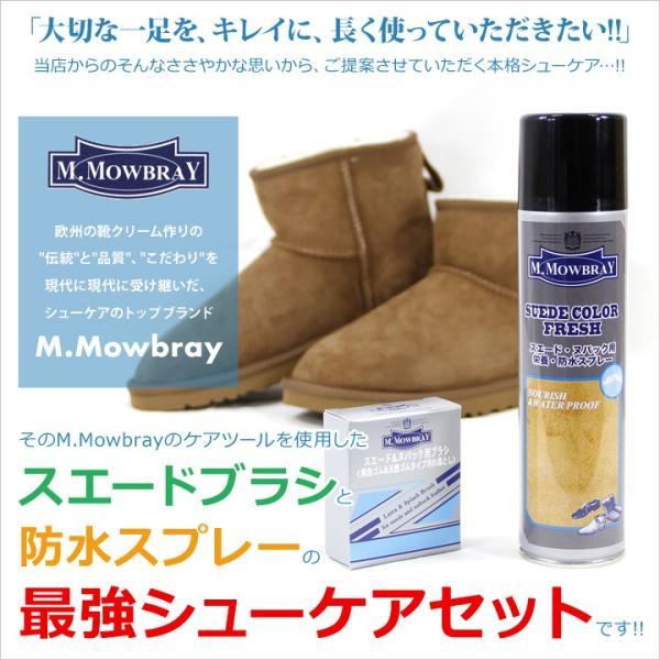 ムートンブーツ 防水スプレー スエードブラシ シューケア セット M.Mowbray ラテックス&スプラッシュブラシ シープスキン WOLY 靴 掃除 お手入れ 汚れ落とし|3direct|02
