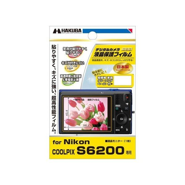 ハクバ HAKUBA Nikon COOLPIX S6200 専用液晶保護フィルム DGF-NCS6200