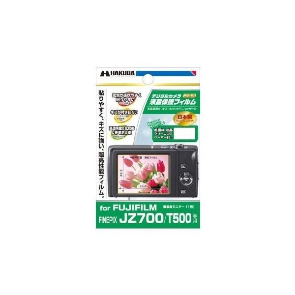 ハクバ HAKUBA FUJIFILM FinePix JZ700 T500 専用液晶保護フィルム DGF-FFJZ700
