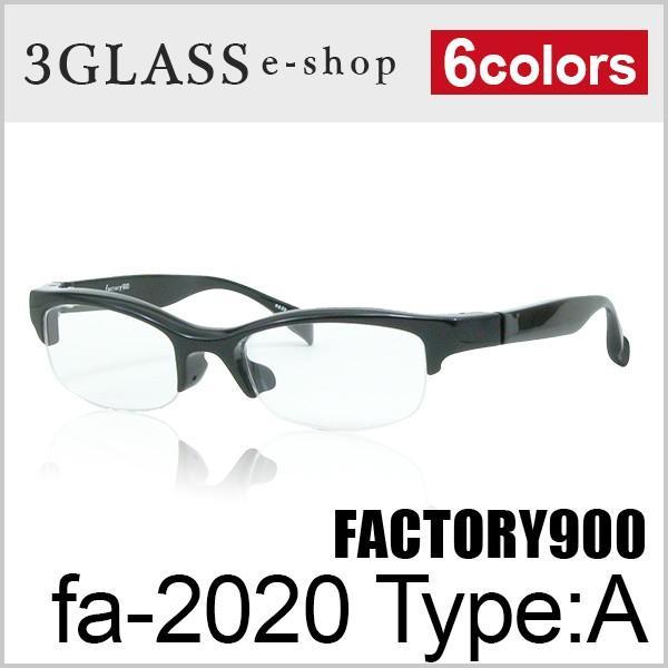 メガネ サングラス 眼鏡 FACTORY900(ファクトリー900)fa-2020 Typa:A 51mm 6カラー 001 150 159 239 840 862メンズ