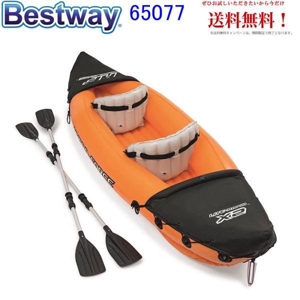 Bestway X2 65077 Kayak 2-Person ベストウェイ 65077 インフレータブルカヤックカヌー2人乗り フィッシングカヤック 上級モデル